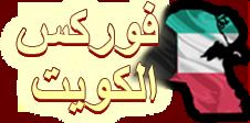 فوركس | فوركس الكويت  | شركة تداول في الكويت | تجارة العملات